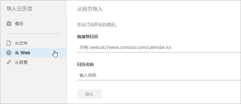 导入从 web 选项的屏幕截图