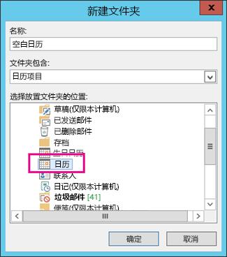 选择放置文件夹的位置