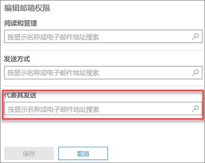 屏幕截图:允许另一用户代表此用户发送电子邮件