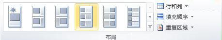 目录合并版式选项