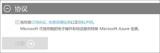 """Azure 订阅注册的""""协议""""部分的屏幕截图,其中包含指向订阅协议、优惠详细信息和隐私声明的链接。选中此复选框表示同意后,""""注册""""按钮将变为可用。"""