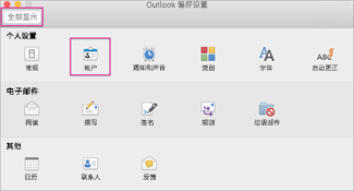"Outlook 中的""首选项""框"
