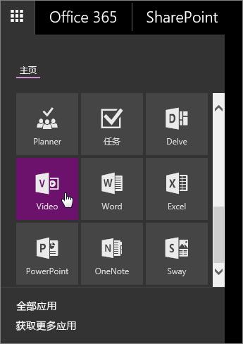 """应用窗格的屏幕截图,其中""""视频""""磁贴处于活动状态。"""