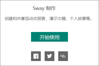 Sway 品牌打造