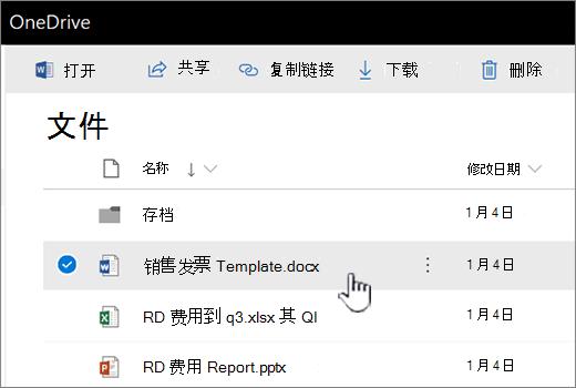 与选定的文件的 OneDrive