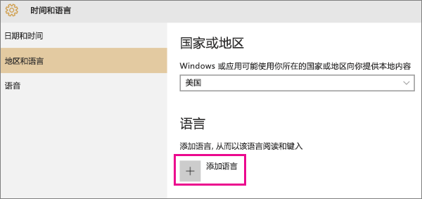 在 Windows 10 中添加语言
