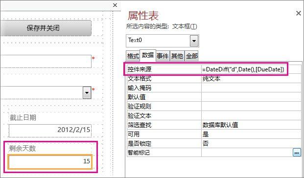 """在文本框的""""控件来源""""属性中输入 DateDiff 函数。"""
