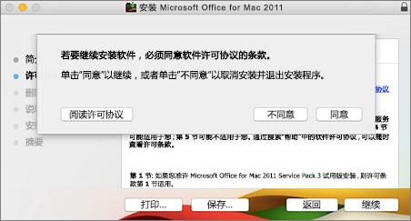 接受软件许可协议窗口的屏幕截图