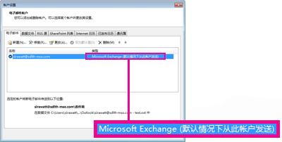 """显示在""""帐户设置""""对话框中的 Microsoft Exchange 帐户"""