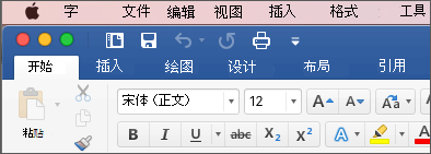 Word for Mac 中以彩色主题表示的功能区
