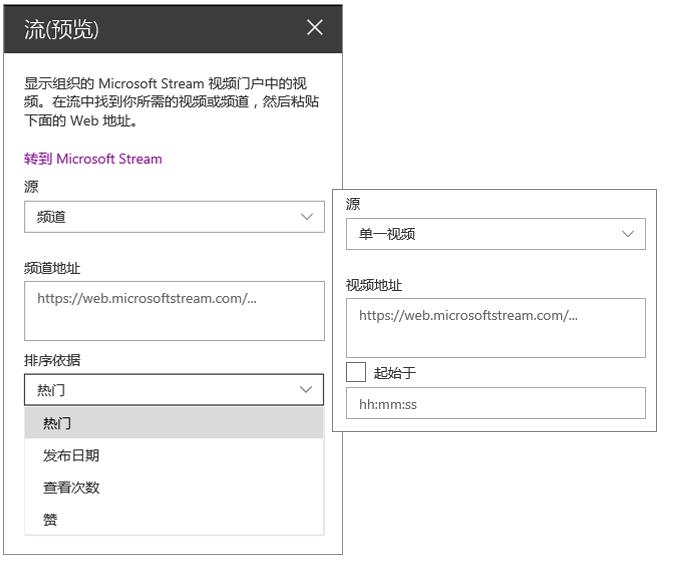Microsoft 流视频工具箱
