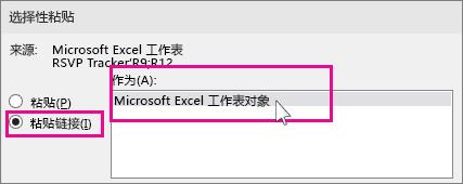 """显示""""将文件粘贴为链接""""对话框"""