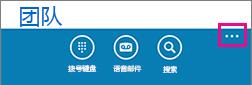 """点击屏幕底部的三个点以显示""""更多设置""""菜单"""