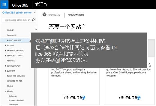 """在 Office 365 中选择""""公共网站"""""""
