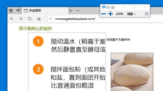 """通过按 Windows 徽标键 + 加号 (+) ,快速打开 """"放大镜""""。"""