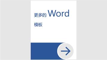 更多的 Word 模板