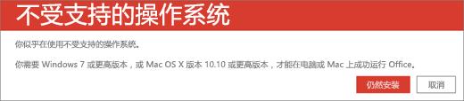 """""""不支持的操作系统""""错误表示无法在当前设备上安装 Office。"""