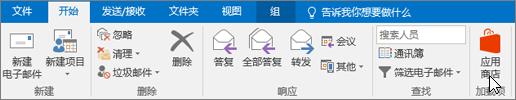 """一个屏幕截图,显示 Outlook 中的""""开始""""选项卡,光标指向""""加载项""""组中的""""应用商店""""图标。"""