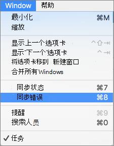 突出显示的同步错误的窗口菜单
