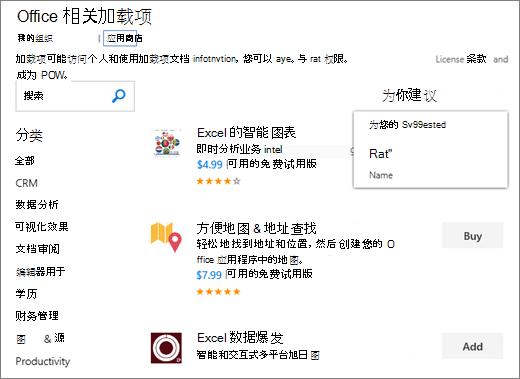 """Office 外接程序页面的 """"应用商店"""" 部分的屏幕截图, 您可以在其中通过分级、名称或使用 """"为你推荐"""" 选项浏览加载项。 您还可以使用搜索框查找外接程序。"""