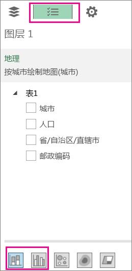 """""""字段列表""""选项卡上的堆积柱形图和簇状柱形图图标"""