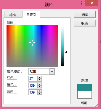 """""""颜色""""中的自定义混合选项"""