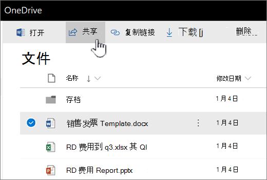 使用文件的 OneDrive 选中和共享按钮被按