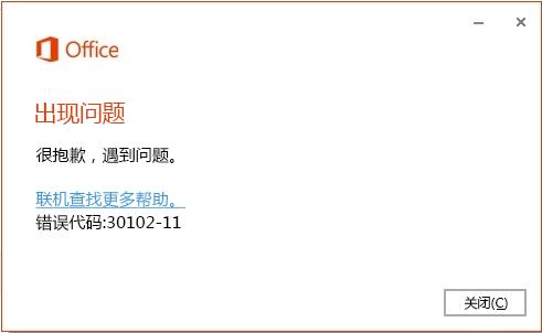 安装 Office 时出现错误代码 30102-11