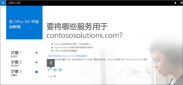 """在 Office 365 服务页上选择""""下一步"""""""