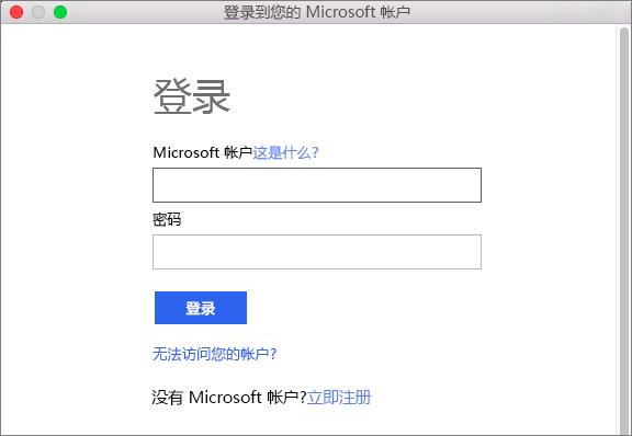 输入你的 Microsoft 帐户的凭据以访问与你的帐户关联的服务。