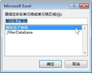 "Word 中的""Microsoft Excel""对话框"