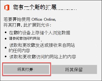 """当您收到扩展确认窗口时, 请选择 """"打开""""。"""
