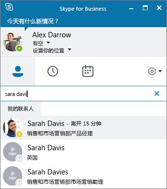 Skype for Business 窗口的屏幕截图,其中搜索要添加的联系人。