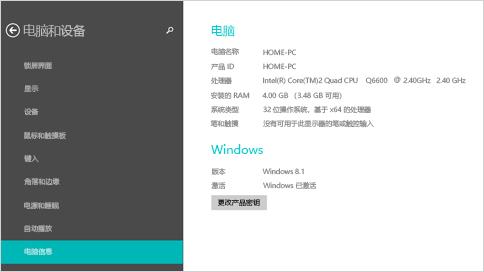 电脑设置中的电脑信息页面