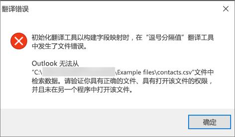 这是您将获得空的.csv 文件时的错误消息。