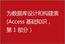 为数据库设计和构建表(Access 基础知识:第 1 部分)