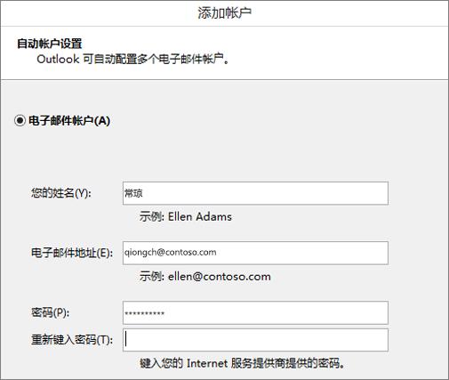 显示将电子邮件帐户添加到 Outlook 的屏幕截图