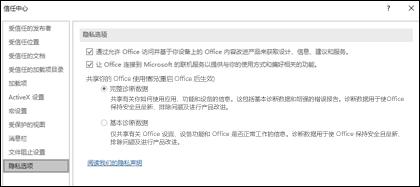 "Office for Windows 中""信任中心""设置的""隐私选项""部分"