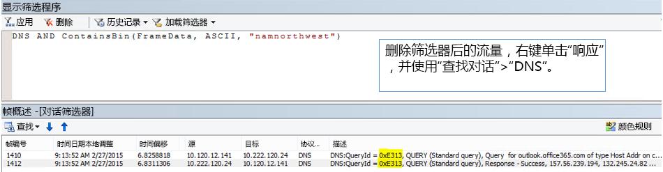 """依次按""""查找对话""""和 DNS 筛选的跟踪。"""