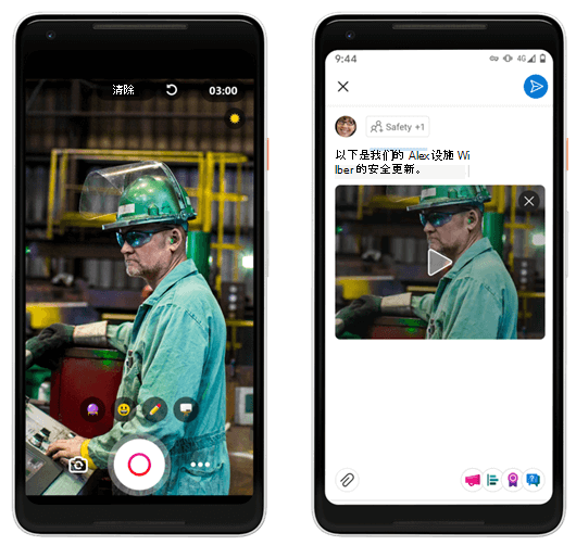 在 Android 移动平台上创建 Yammer 的简短视频