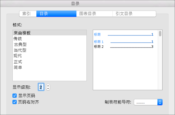 """在""""目录""""对话框中的""""目录""""选项卡上,选择文档的目录设置。"""