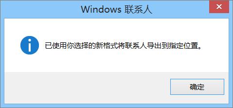 将看到一条最终消息,显示已将联系人导出到 csv 文件。