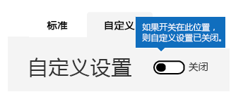 此屏幕截图显示已禁用自定义反垃圾邮件筛选器策略设置。