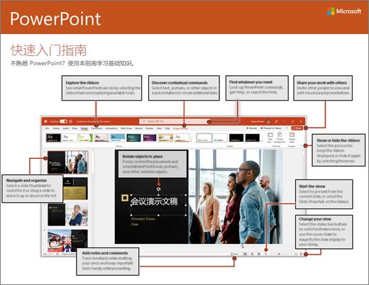 PowerPoint 2016 快速入门指南 (Windows)
