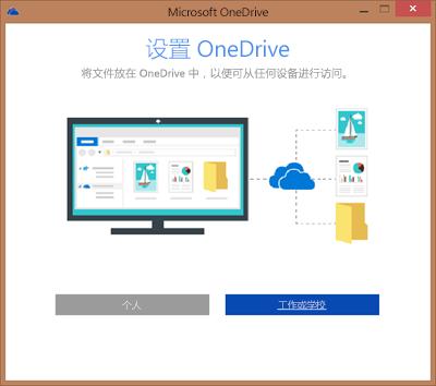 """一张屏幕截图,显示设置 OneDrive for Business 进行同步时的""""设置 OneDrive""""对话"""