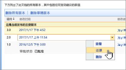 版本控制下拉列表上突出显示还原的文件
