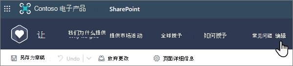 """处理网站时新式 SharePoint 页面顶部的 """"编辑"""" 选项"""