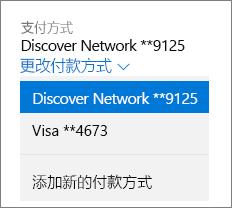"""""""服务和订阅""""页面,显示了 Office 365 家庭版订阅的""""更改付款方式""""下拉菜单。"""