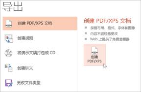 将演示文稿另存为 PDF