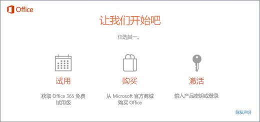 屏幕截图显示对于新电脑上预装的 Office 的默认试用、购买或激活选项。